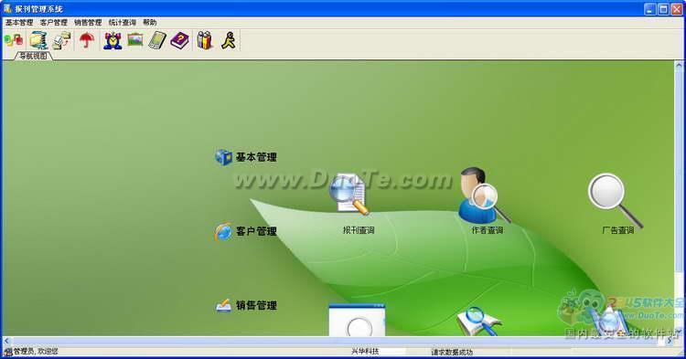 兴华报刊管理系统下载
