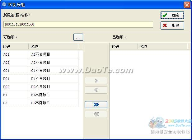 Qsmart spc 统计过程控制系统软件下载