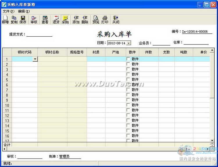 佳软仓库管理软件(钢材版)下载