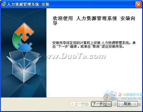 兴华人力资源管理软件下载