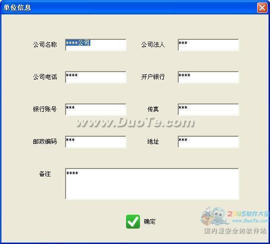 兴华煤炭运销管理系统下载