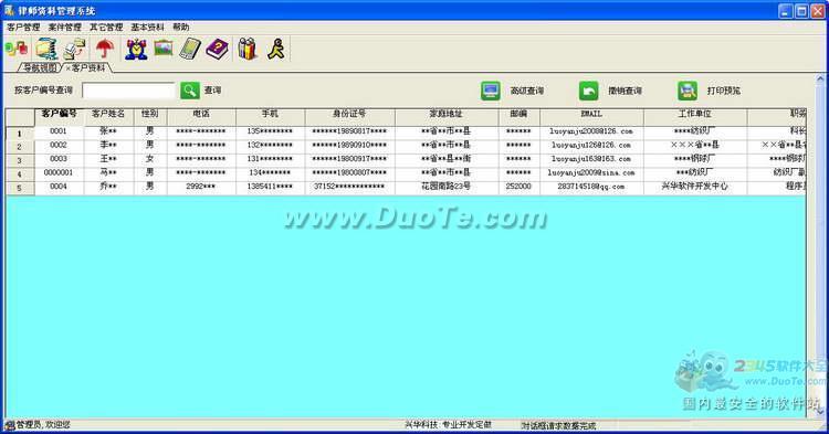 兴华律师资料管理软件下载