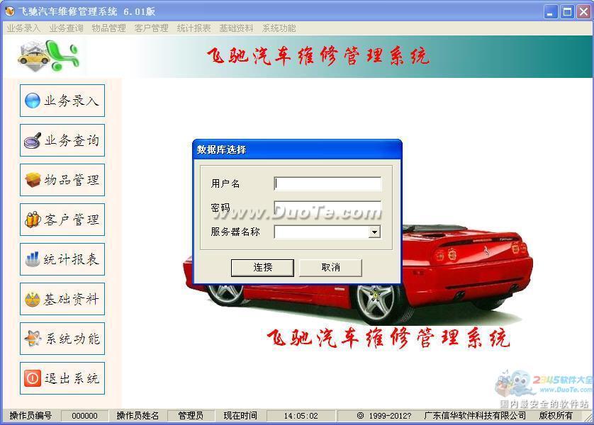 飞驰汽车维修管理软件下载