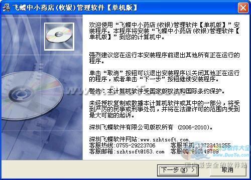 飞蝶中小药店(收银)管理软件下载