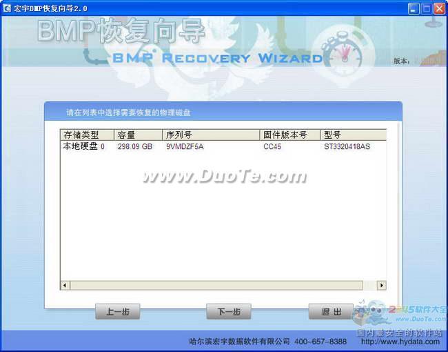 宏宇BMP文件恢复向导下载