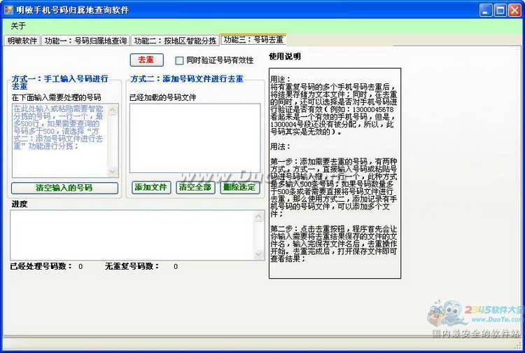 明敏手机号码归属地查询软件下载