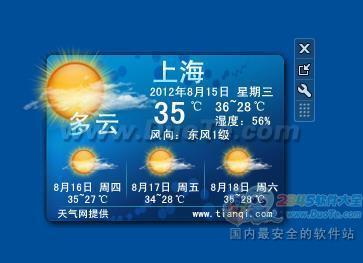 天气网天气预报下载