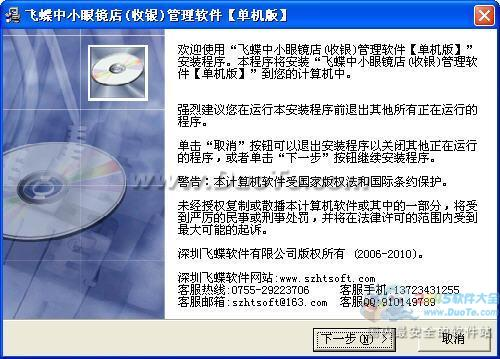 飞蝶中小眼镜店(收银)管理软件下载