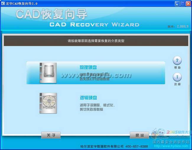 宏宇CAD文件恢复向导下载