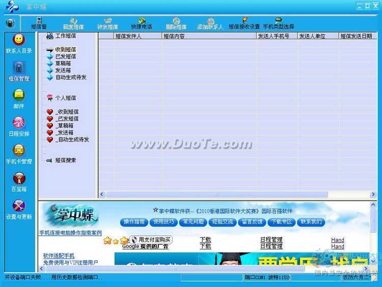 掌中蝶国产手机通讯录管理软件下载