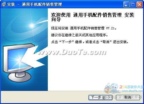通用手机配件销售管理软件下载