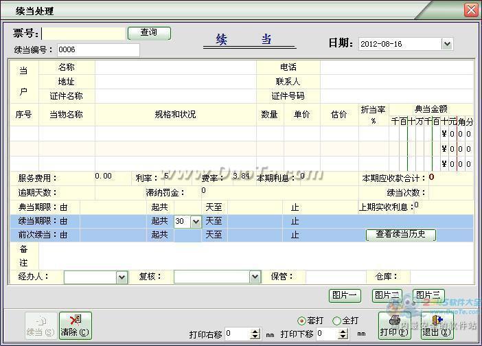 迅驰典当业务管理系统下载