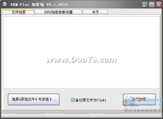 DRM PLUS整合加密解决方案下载