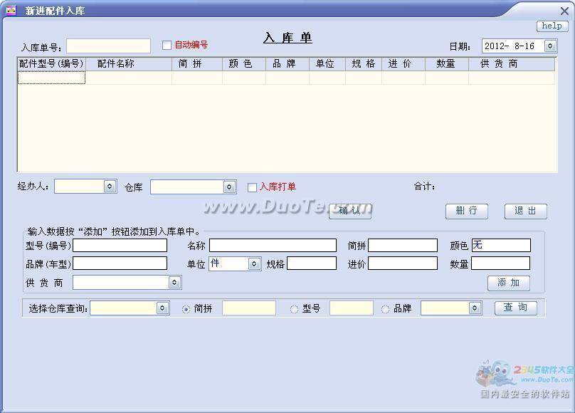 思飞汽车配件销售管理软件下载