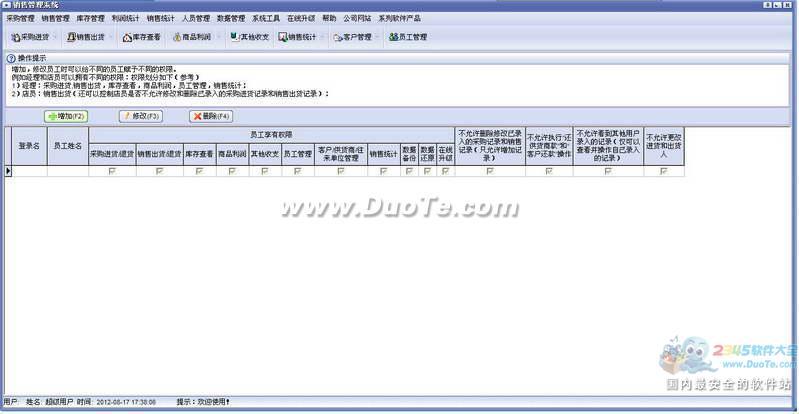销售管理软件下载