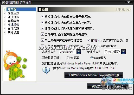 PPS网络电视for linux (x86)下载