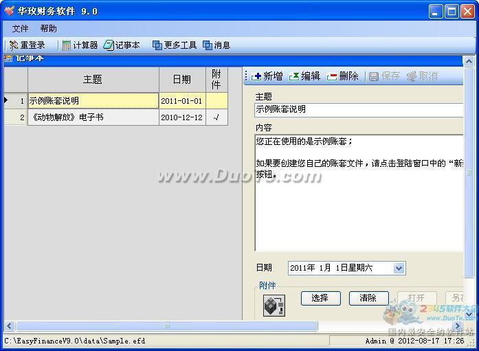 华玫财务软件下载
