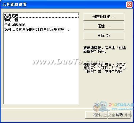 维克仪器客服管理软件下载