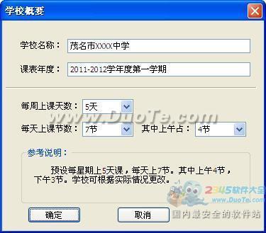 名捷排课软件下载