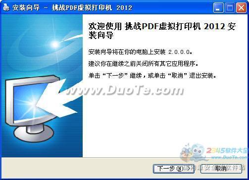 挑战PDF虚拟打印机下载