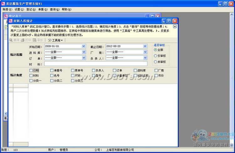易达计件工资管理软件下载