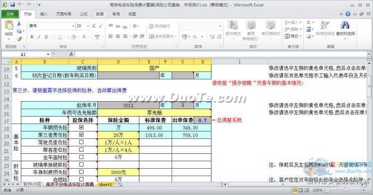 南京电话车险保费计算器下载