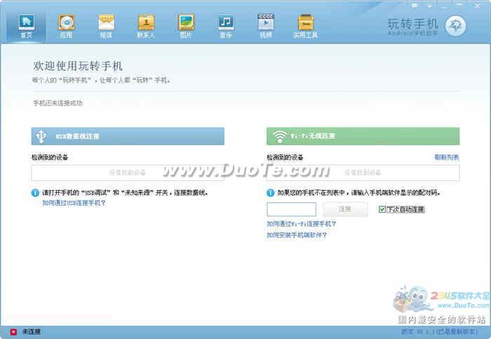 玩转手机PC版 for Android下载