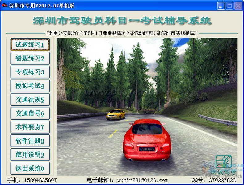 深圳市驾驶员科目一考试辅导系统下载