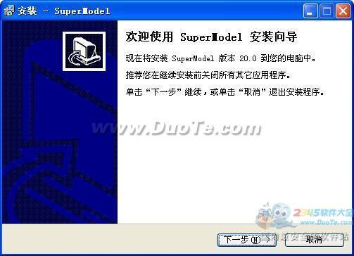 SuperModel下载