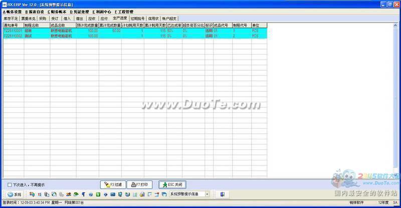 RX ERP软件(生产管理ERP系统)下载