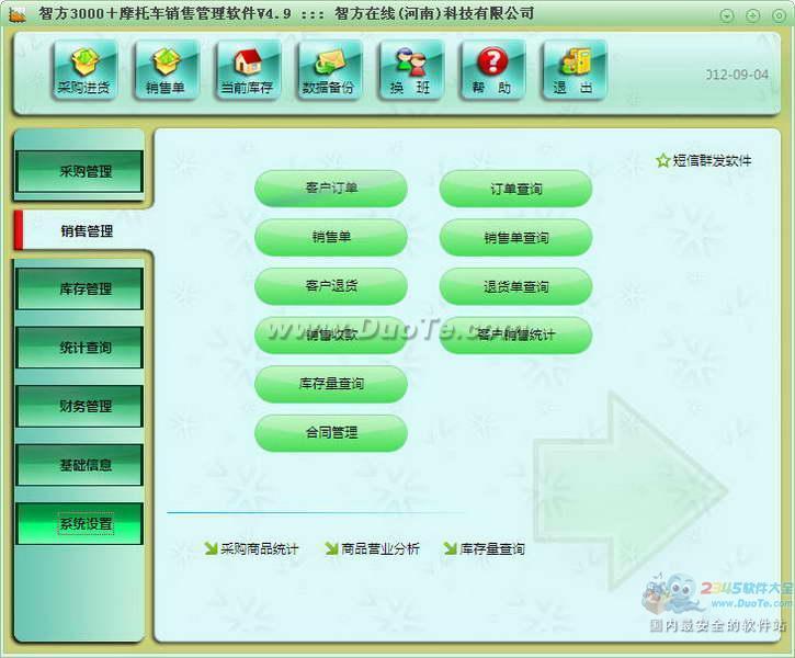 智方3000+摩托车销售管理系统下载