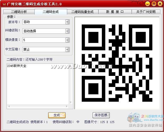 广州安朗二维码生成分析工具下载