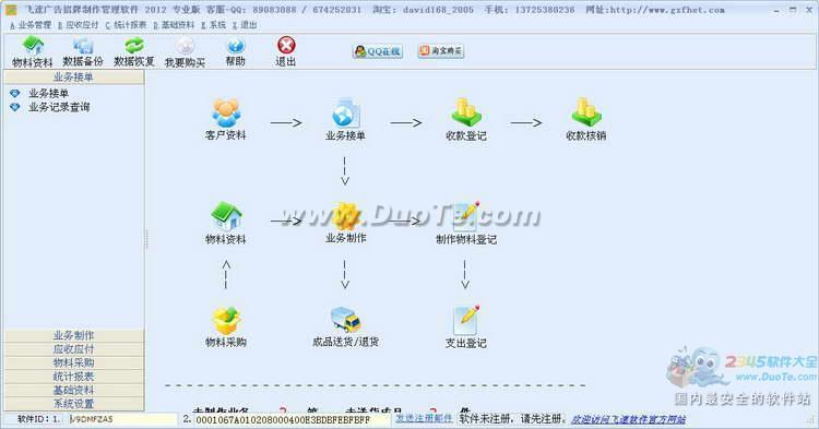 飞速广告招牌制作管理软件下载