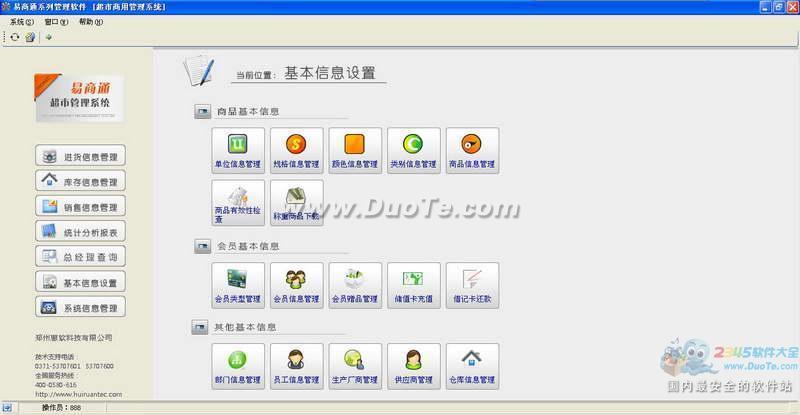 超市软件-易商通管理系统下载