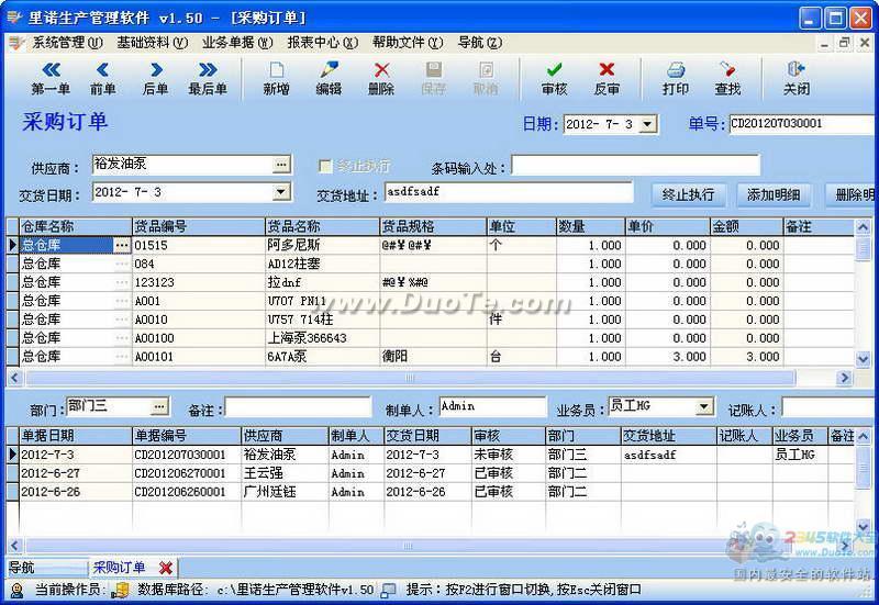 里诺生产管理软件下载