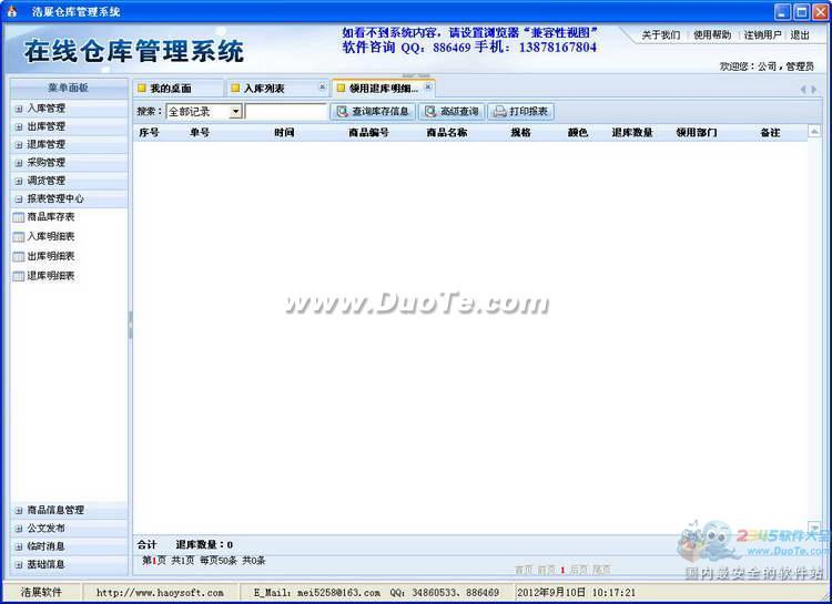 在线仓库管理系统下载