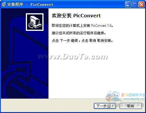 PicConvert下载