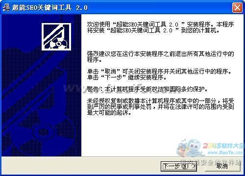 超能SEO关键词工具下载