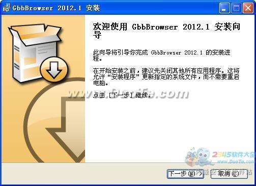 GbbBrowser下载
