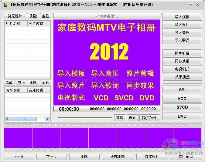 家庭数码MTV电子相册制作系统 2012下载