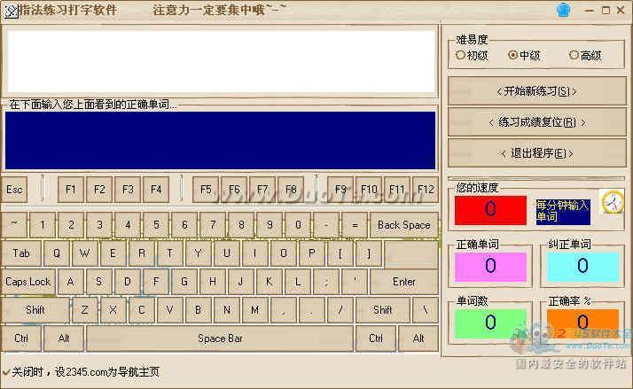 指法练习打字软件下载