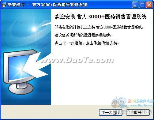 智方3000+医药销售管理软件下载