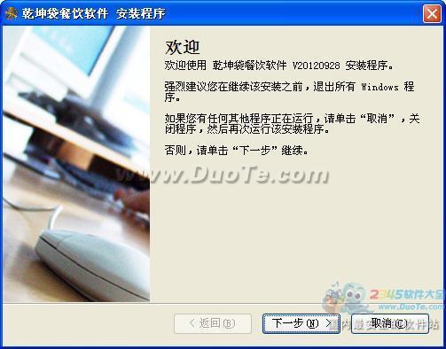 乾坤袋餐饮管理软件下载