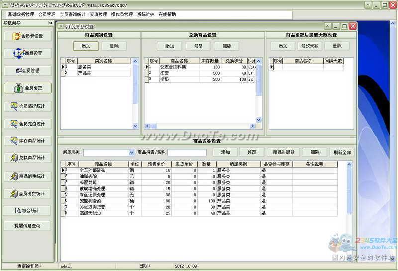 易达汽车美容会员卡管理系统下载