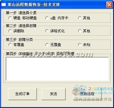寒山数据恢复软件(专业硬盘文件恢复工具)下载
