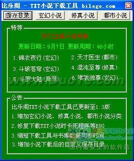 比乐阁TXT小说下载工具下载