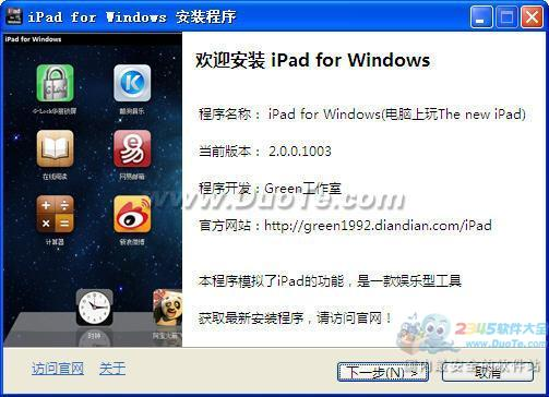 iPad for Windows下载