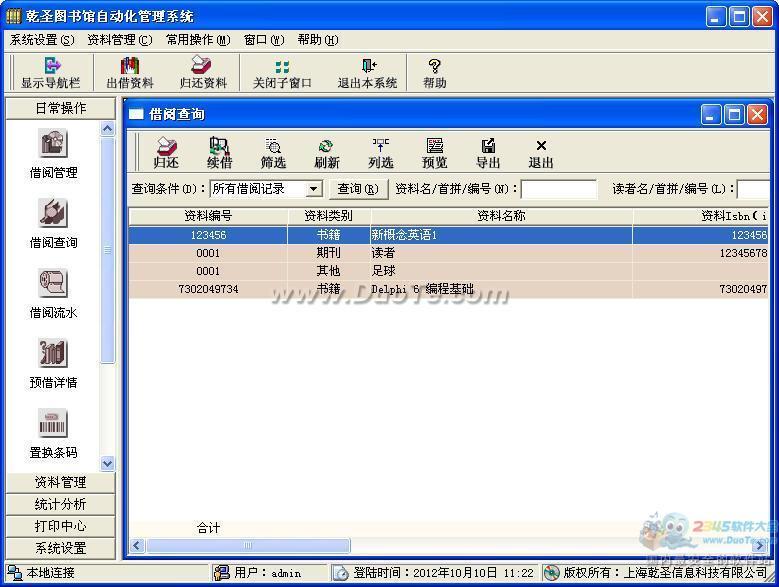乾圣图书馆自动化管理系统下载