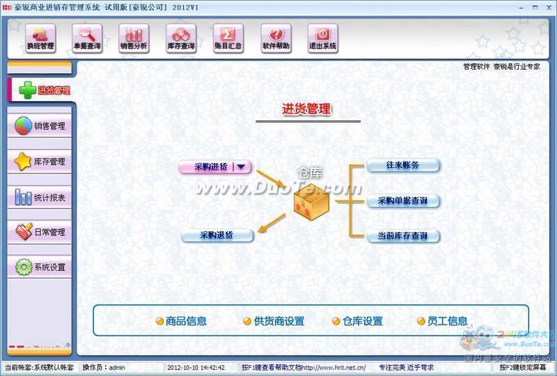 豪锐商业进销存管理系统 2012下载