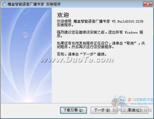 魔盒智能语音广播背景音乐播放管理软件下载